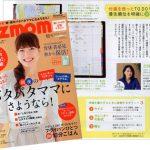 女性起業家のための付箋仕事術