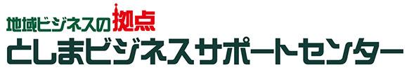 豊島区ビジネスサポートセンター