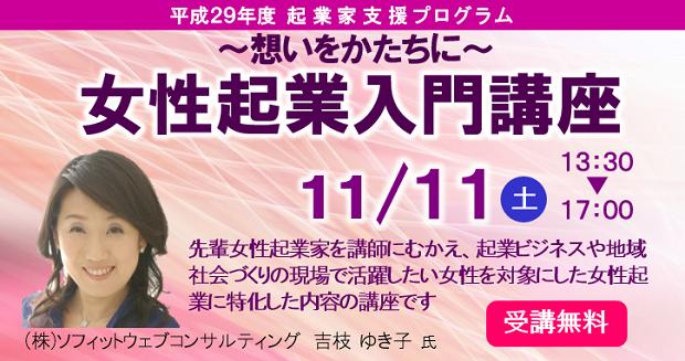 山形県鶴岡市女性起業セミナー講師