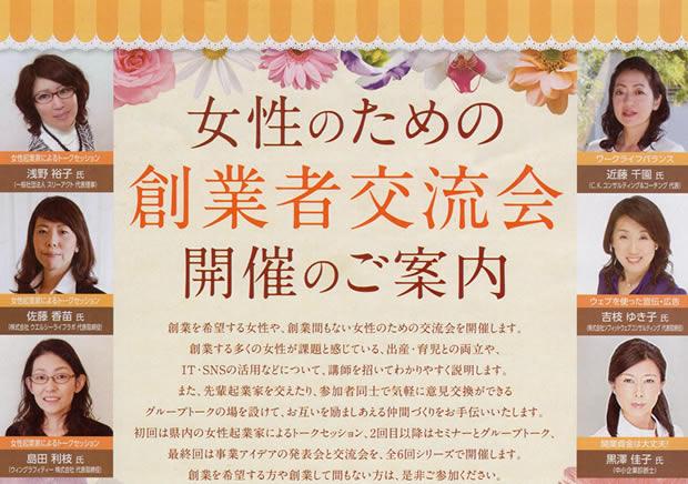 栃木県女性のための創業セミナーウェブ活用