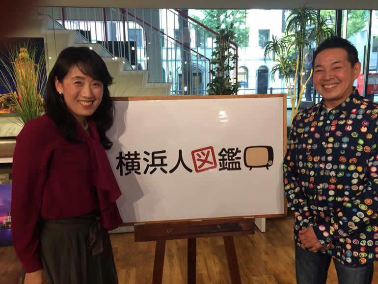 横浜人図鑑 J:comテレビ出演
