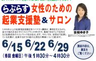 世田谷区女性起業塾