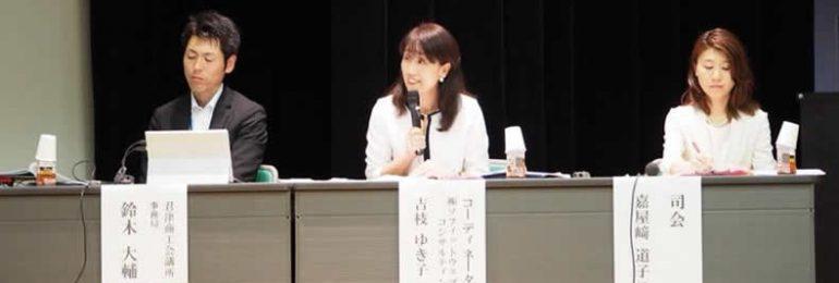 君津商工会議所女性経営者パネルディスカッション