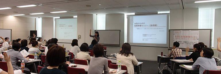 女性起業集客セミナー