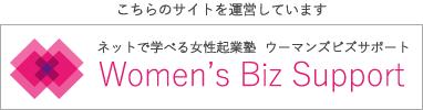 こちらのサイトを運営しています。ネットで学べる女性起業塾 ウーマンズビズサポート