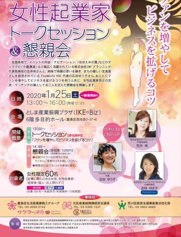 東京都 豊島区 女性起業家トークセッション