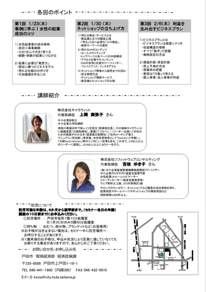 埼玉県戸田市女性起業セミナー