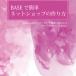 BASE設定マニュアル