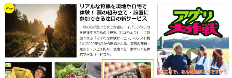 農と食の起業の販促について アグリジャーナル掲載実績