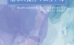 WordPress基本の使い方テキスト