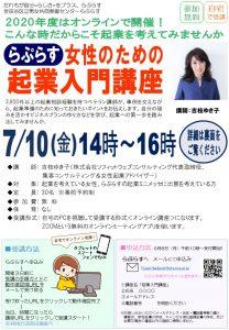 東京都世田谷区女性起業セミナーチラシ