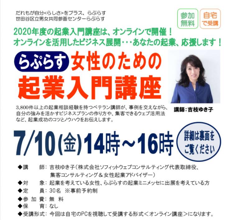 女性起業セミナーオンライン講座