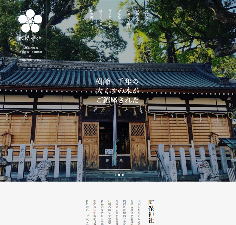 神社ホームページ制作会社