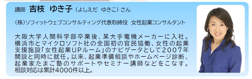 女性起業セミナー講師吉枝ゆき子