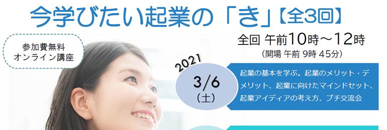 東京都港区女性起業セミナー