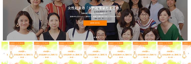 女性起業支援横浜市女性起業UPルーム